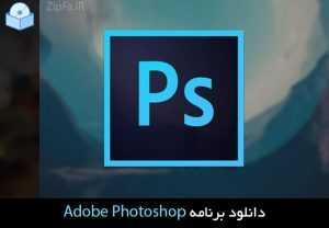 دانلود Adobe Photoshop