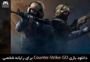 دانلود بازی Counter-Strike Global Offensive برای PC