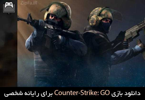 دانلود بازی Counter-Strike Global Offensive برای PC