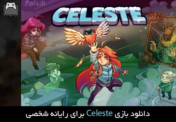 بازی Celeste