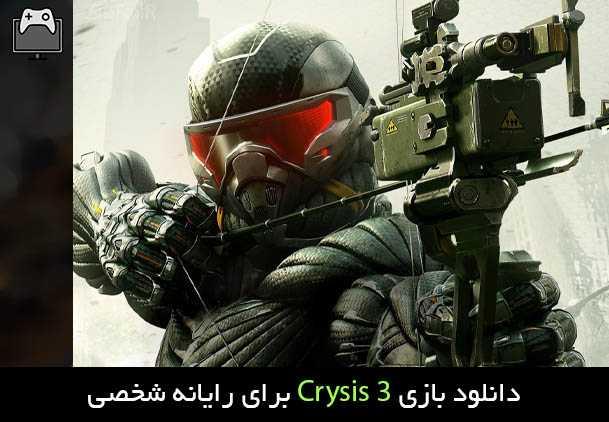دانلود بازی Crysis 3