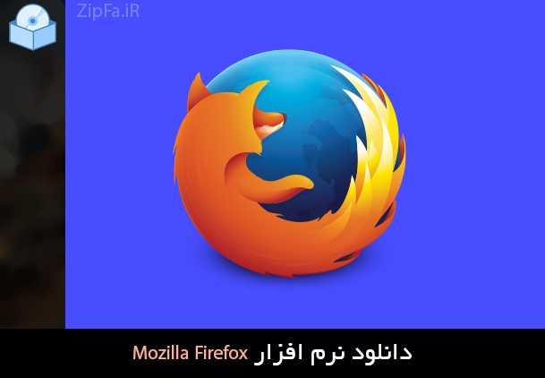 دانلود موزیلا فایرفاکس Mozilla Firefox