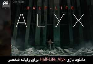بازی Half Life: Alyx