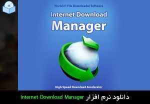 دانلود Internet Download Manager