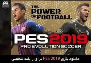 دانلود بازی PES 2019