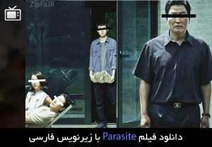 دانلود فیلم Parasite