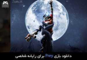 دانلود بازی Prey
