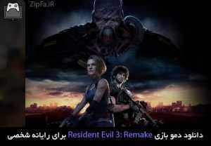 دانلود نسخه دمو بازی Resident Evil 3 Remake برای PC