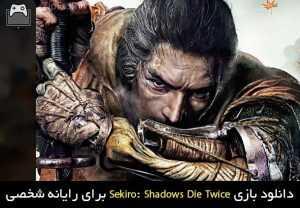 دانلود بازی Sekiro: Shadows Die Twice برای PC