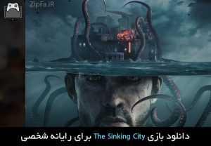 بازی The Sinking City