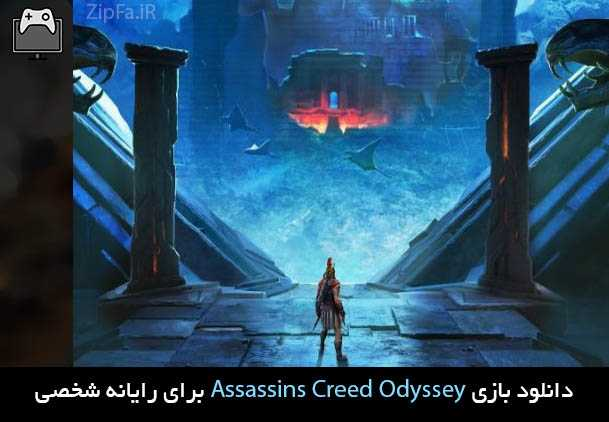 دانلود بازی Assassins Creed Odyssey