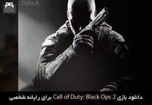 دانلود بازی Call of Duty: Black Ops 2