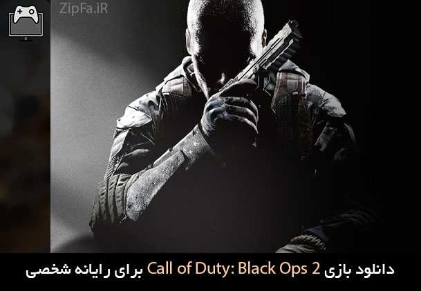 دانلود بازی Call of Duty: Black Ops 2