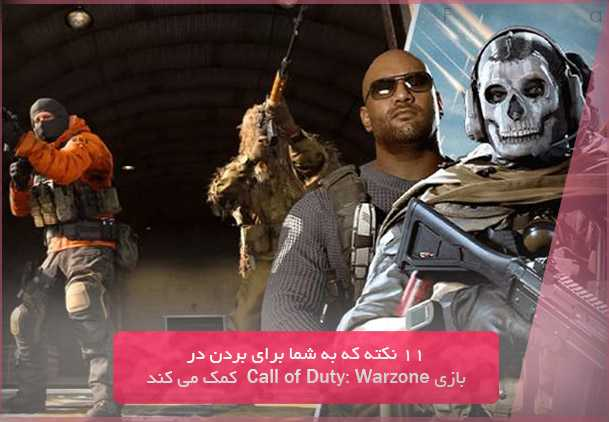 بازی Call of Duty: Warzone