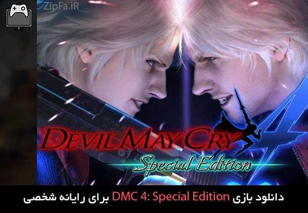 دانلود بازی Devil May Cry 4