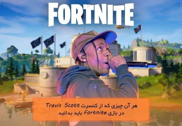 رویداد بازی Fortnite