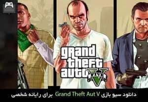 دانلود سیو بازی GTA V