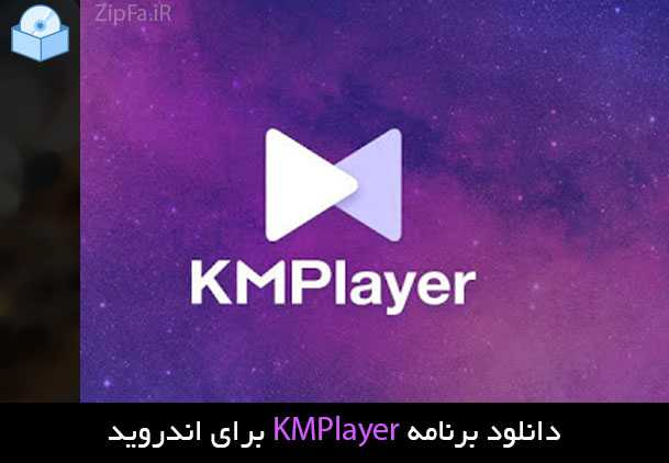 KMplayer app