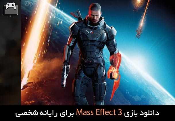 دانلود بازی Mass Effect 3
