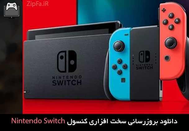 دانلود بروزرسانی سخت افزار کنسول نینتندو سوییچ (Nintendo Switch)