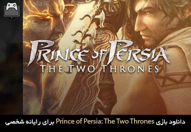 دانلود بازی Prince of Persia: The Two Thrones