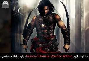 دانلود بازی Prince of Persia: Warrior Within