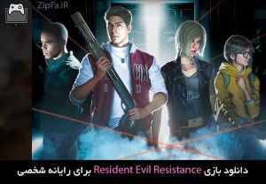 بازی Resident Evil Resistance
