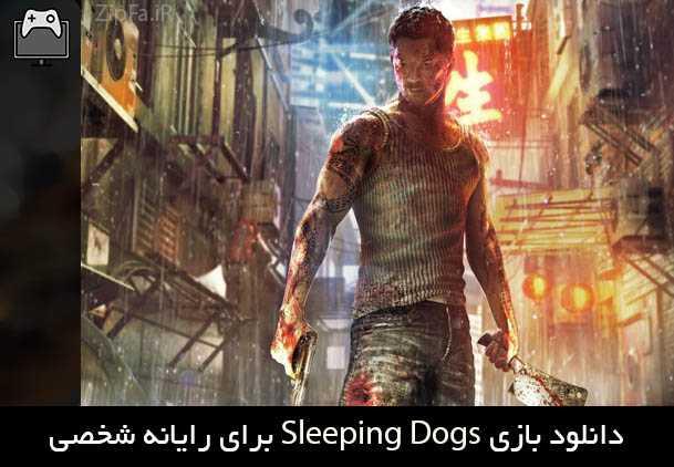 دانلود بازی Sleeping Dogs