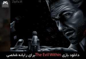 دانلود بازی The Evil Within