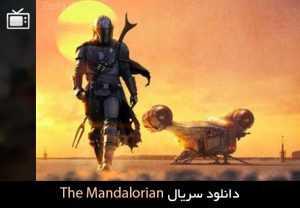 سریال The Mandalorian