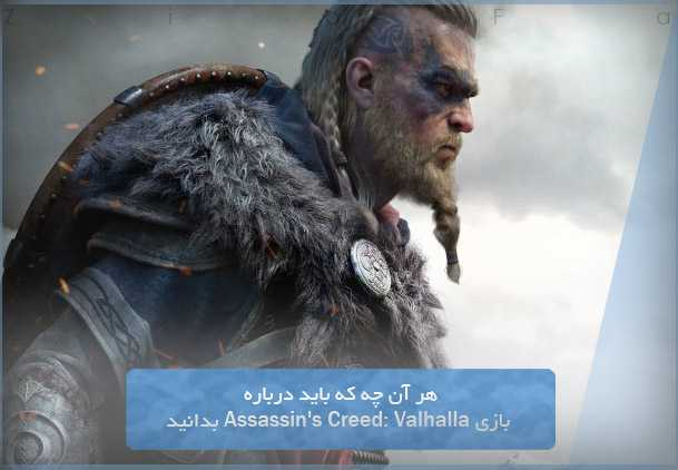 بازی Assassin's Creed: Valhalla