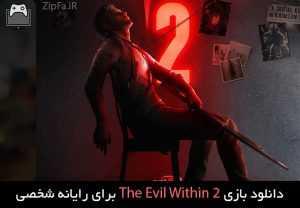 دانلود بازی The Evil Within 2