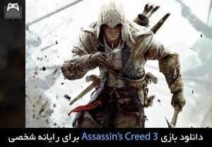 دانلود بازی Assassins Creed 3