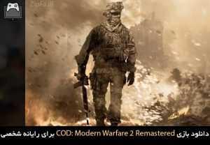 دانلود بازی Call of Duty: Modern Warfare 2 Remastered