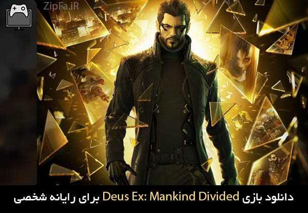 دانلود بازی Deus Ex: Mankind Divided