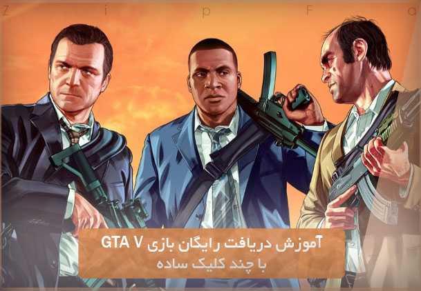 بازی GTA V رایگان