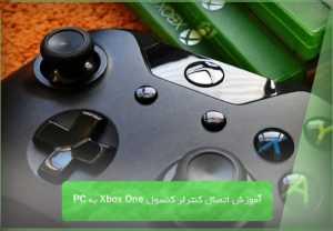 کنترلر Xbox One به PC