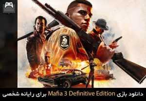 دانلود بازی Mafia 3: Definitive Edition