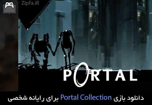 دانلود بازی Portal Collection