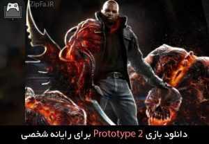 دانلود بازی Prototype 2