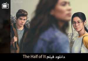 فیلم The Half of It