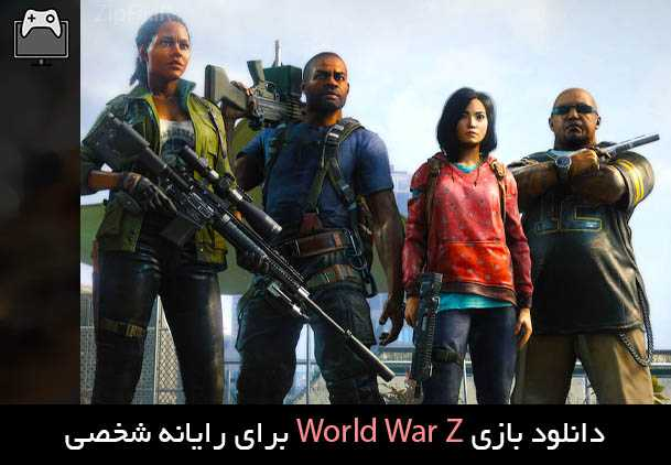 بازی World War Z