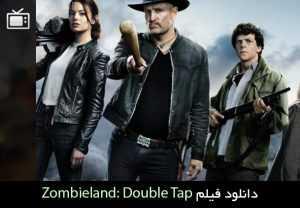 دانلود فیلم Zombieland: Double Tap