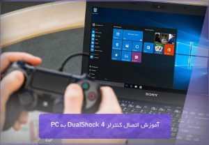 اتصال کنترلر DualShock 4 به PC