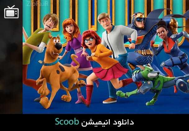 دانلود انیمیشن Scoob