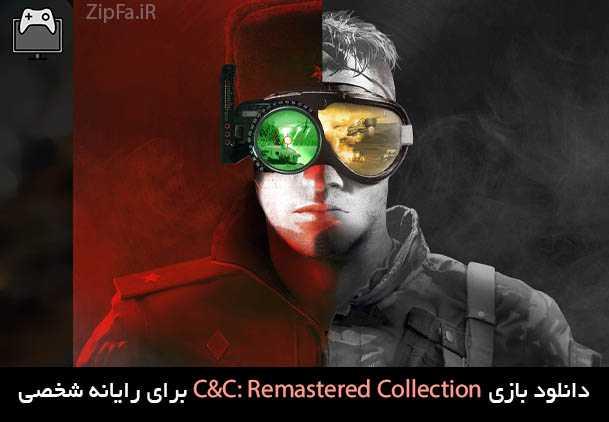 دانلود بازی Command & Conquer: Remastered Collection
