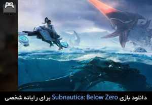 دانلود بازی Subnautica: Below Zero