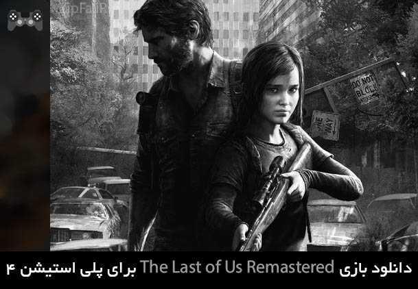 دانلود بازی The Last of Us Remastered