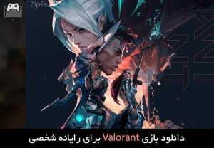 دانلود بازی Valorant