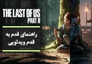 راهنمای قدم به قدم بازی The Last of Us 2